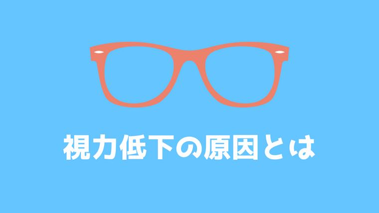 視力低下の原因とは