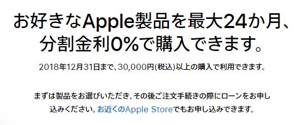 Apple Watchの賢い購入方法:Apple ショッピングローン