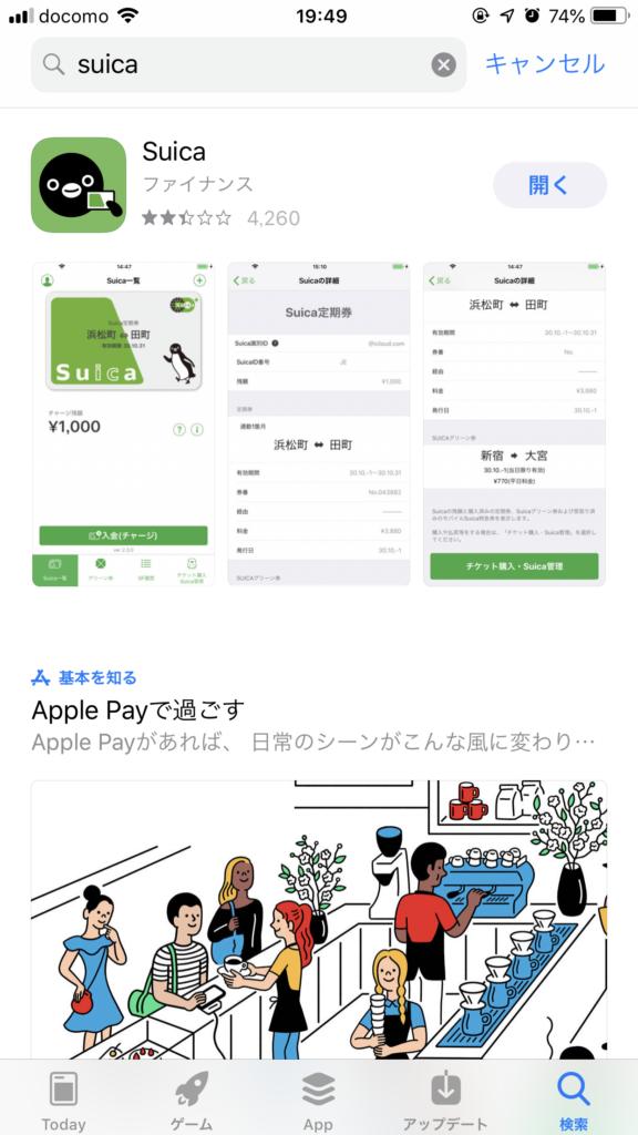 Suica(アプリ)ダウンロード