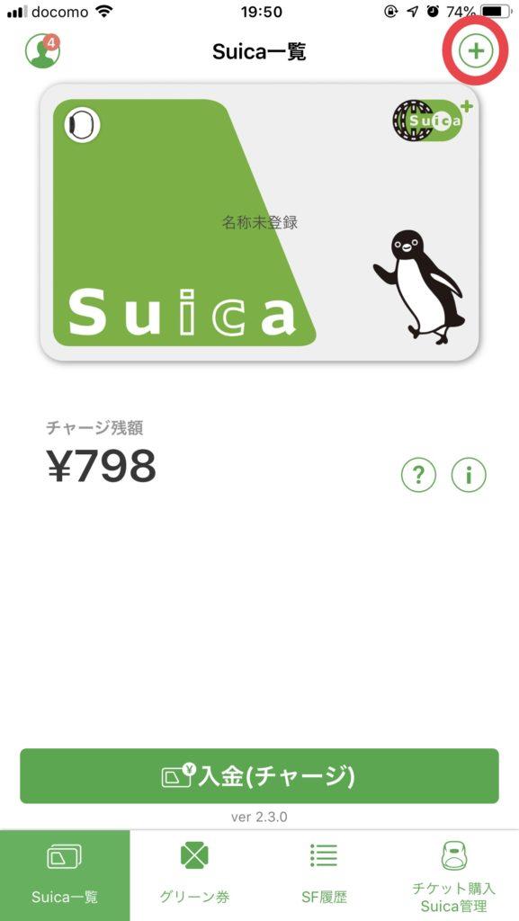 「Suica」カード追加