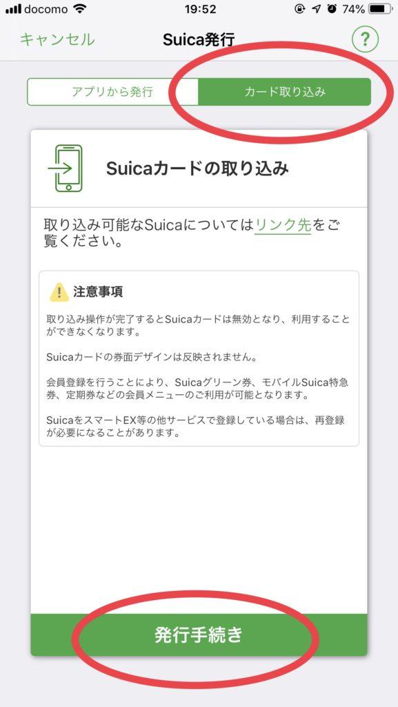 「Suica」カード追加2
