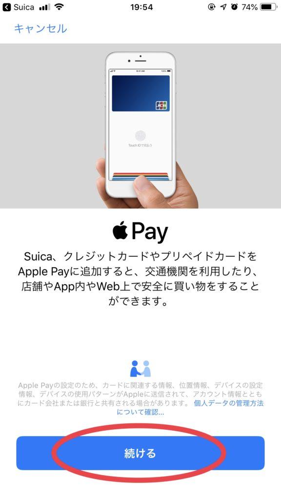「Suica」カード追加3
