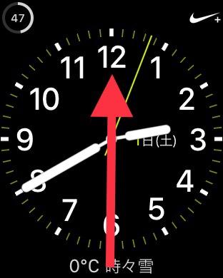 Apple Watchメイン画面で下から上にスワイプする