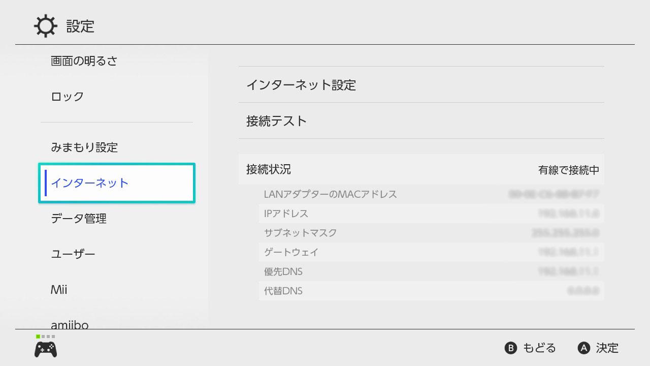 LANアダプター for Nintendo Switch設定01