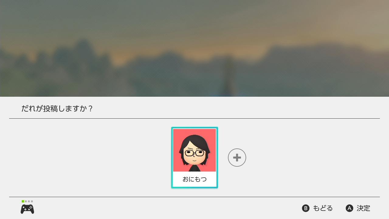 投稿するユーザーを選択