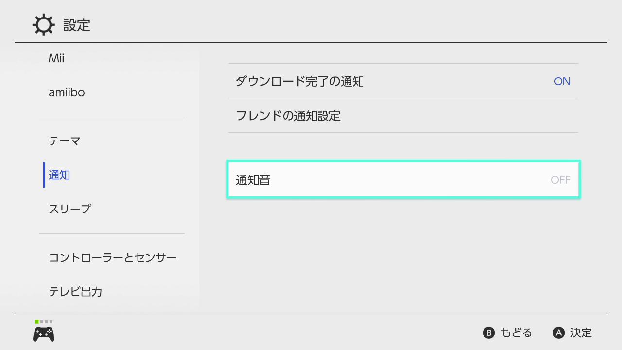 設定→通知→通知音OFF