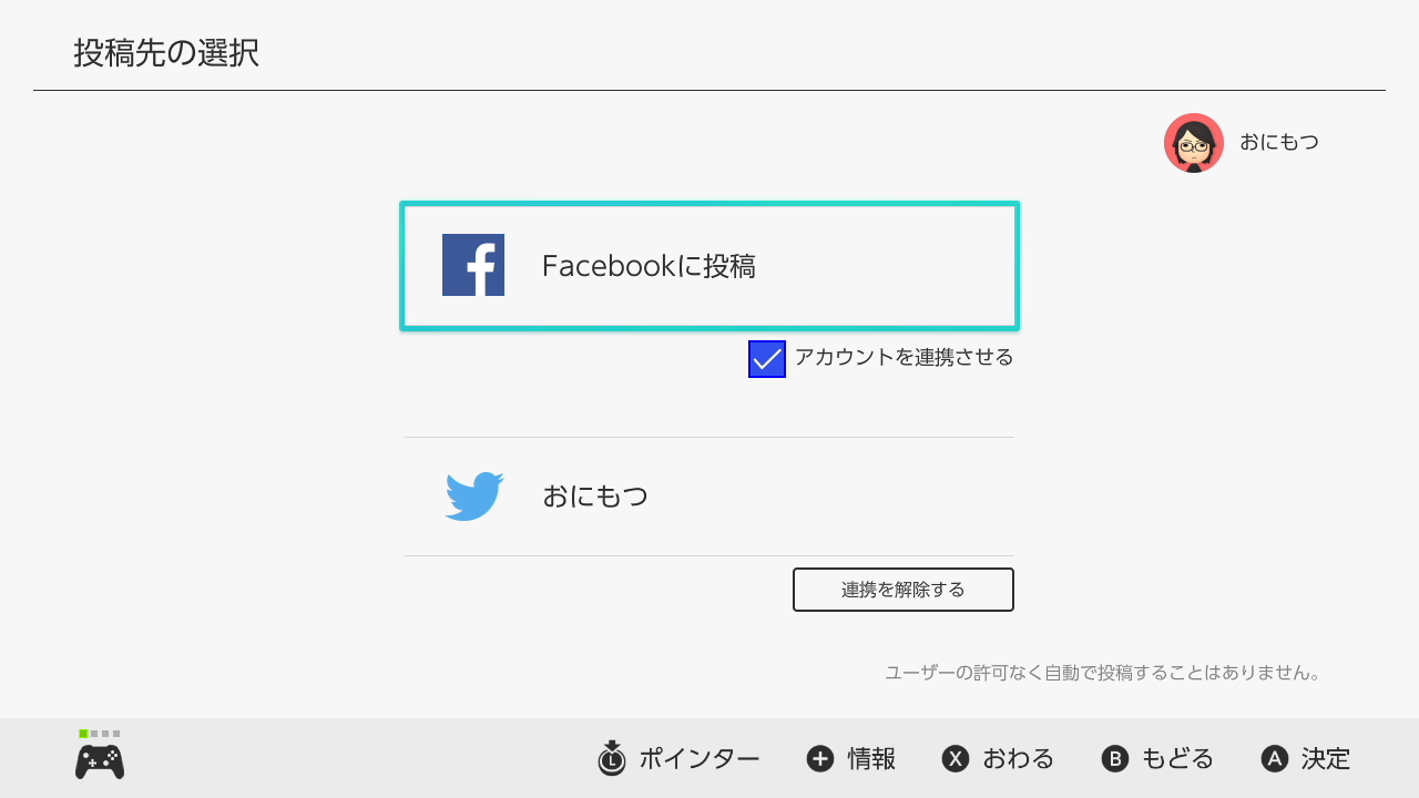 TwitterかFacebookを選ぶ