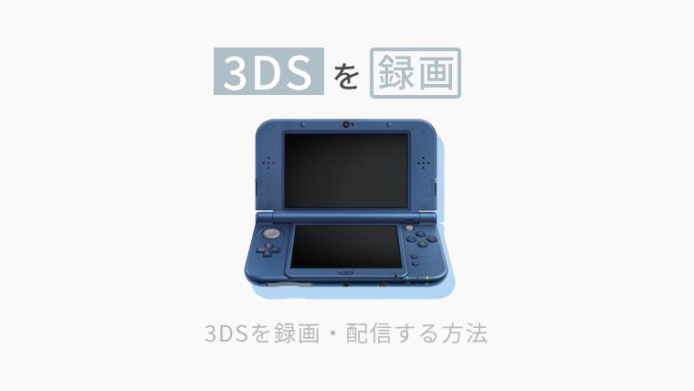 3DSを録画や配信する方法