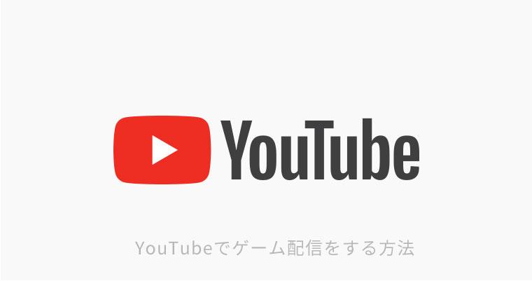 YouTube Liveでゲーム配信をするやり方