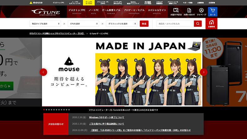 G-Tune公式サイト