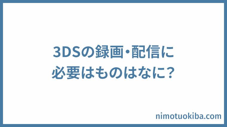 3DSの録画配信に必要なものはなに?