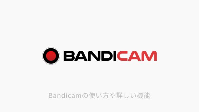 Bandicamの使い方や詳しい機能のアイキャッチ
