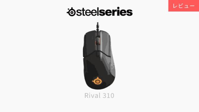 RIVAL310のアイキャッチ