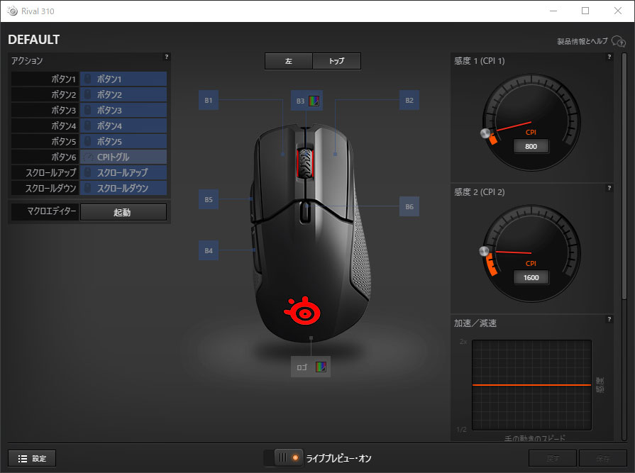 SteelSeries-EngineでRIVAL310のマウス感度設定