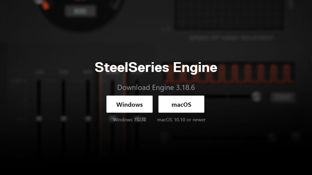 SteelSeries-Engine