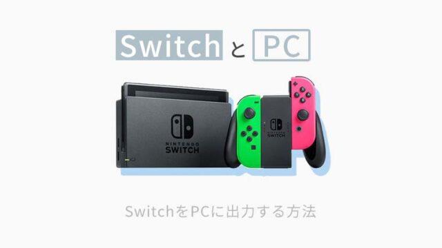 SwitchをPCに出力する方法のアイキャッチ