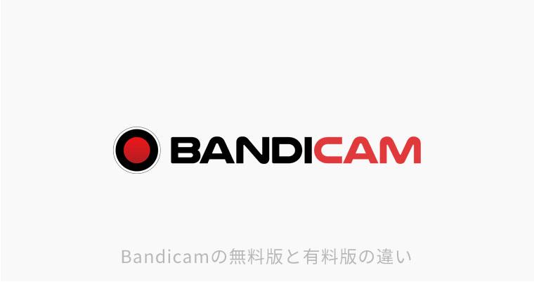 Bandicamの無料版と有料版の違い