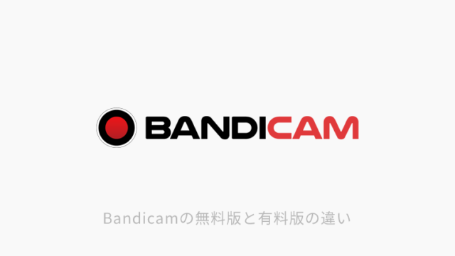 Bandicamの無料版と有料版の違いのアイキャッチ