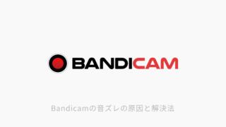 Bandicamの音ズレの原因と解決法のアイキャッチ
