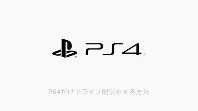PS4のブロードキャスト機能を使ってライブ配信をする方法のアイキャッチ