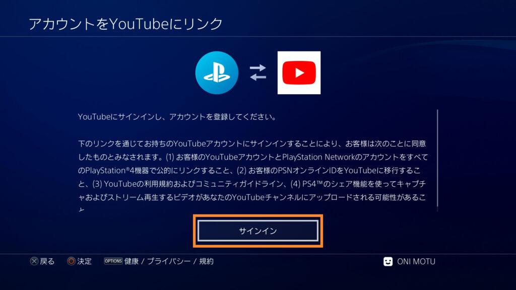 YouTubeのアカウントと連携する